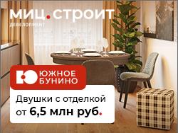 Квартиры возле метро Коммунарка от 4,5 млн руб. ЖК «Южное Бунино».